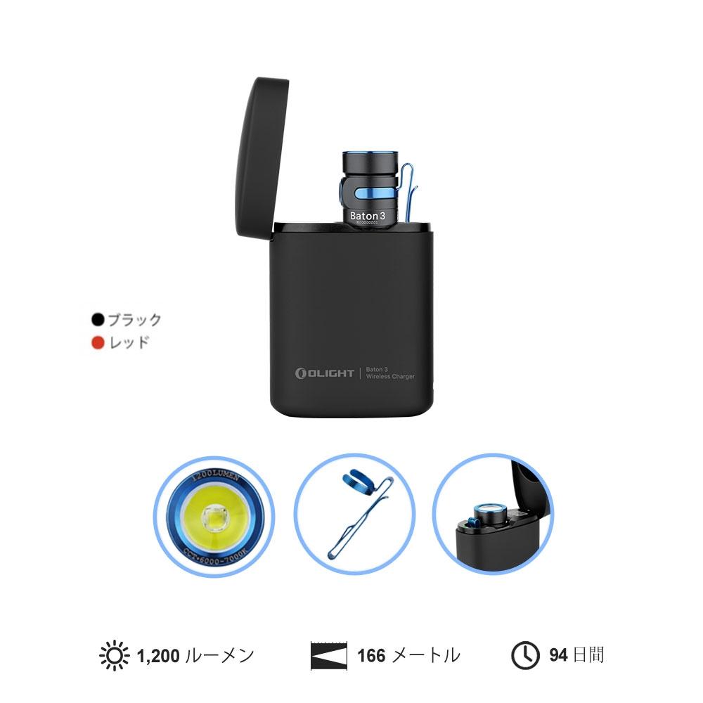 Olight Baton 3 Premium Edition 業界初のワイヤレス充電ケース付き