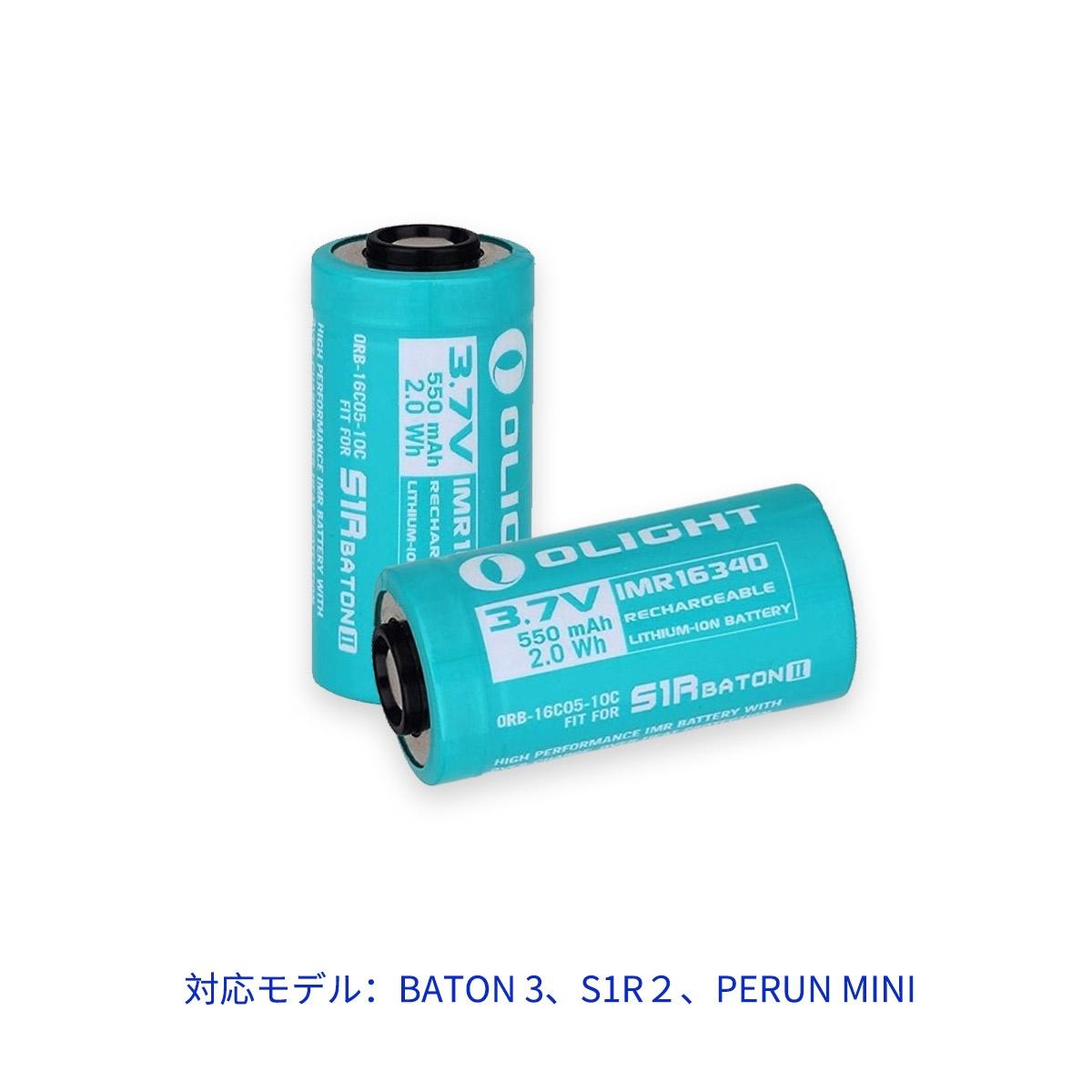 IMR16340電池 550mAh 2点セット Baton3、S1R Baton II、Perun MINI専用