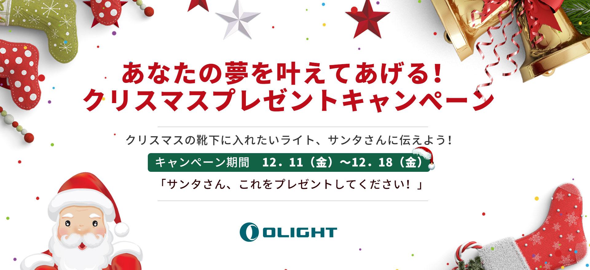 クリスマス プレセントキャンペーン