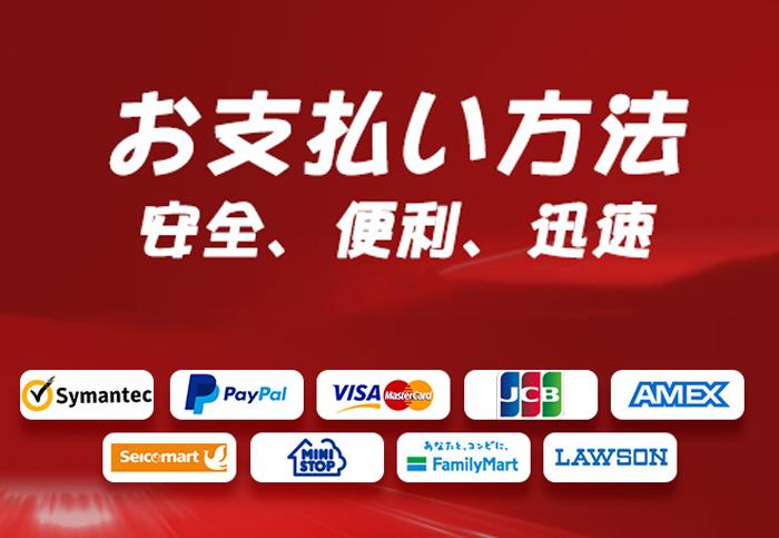 コンビニ決済/銀行振込とクレジットカードの使い方ガイド
