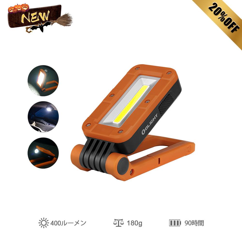 Olight Swivel COB 作業灯 - オレンジ