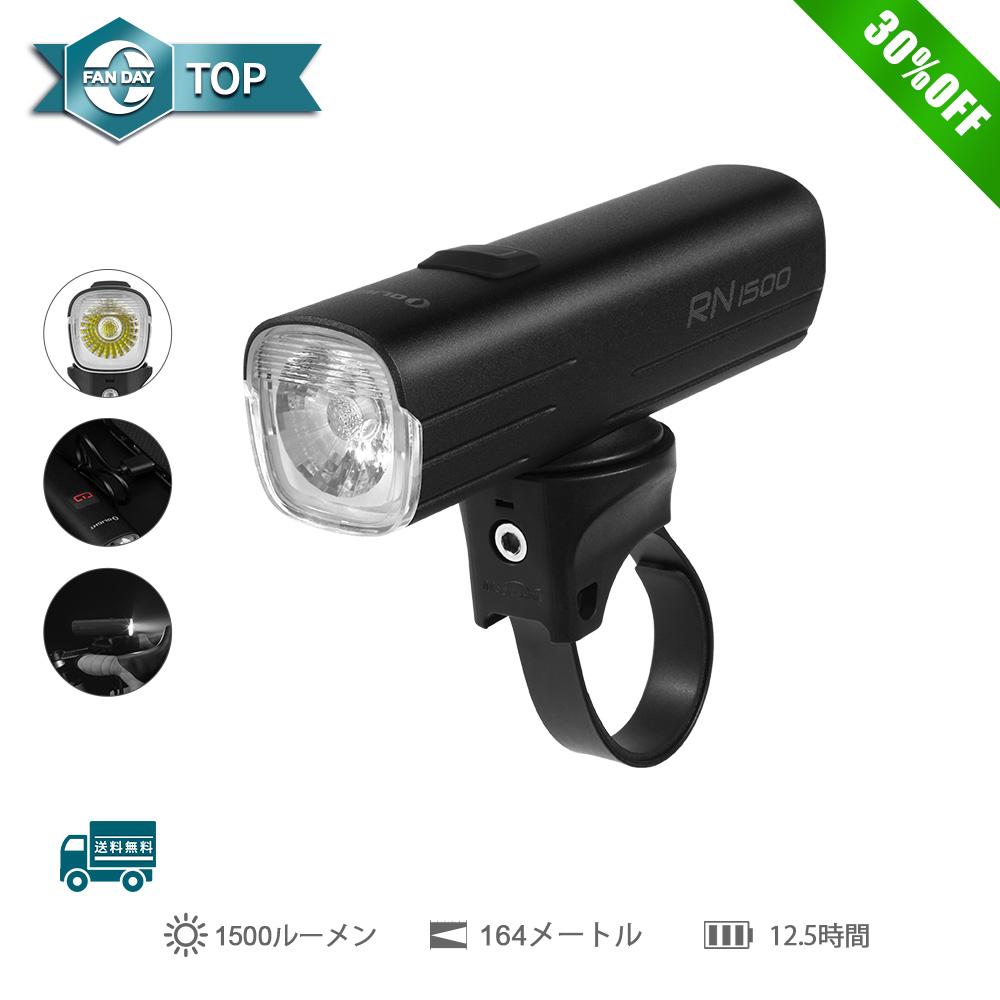 Olight RN1500 自転車ライト