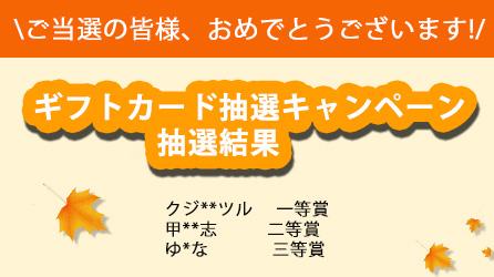 当選結果の発表・「ギフトカード抽選キャンペーン」