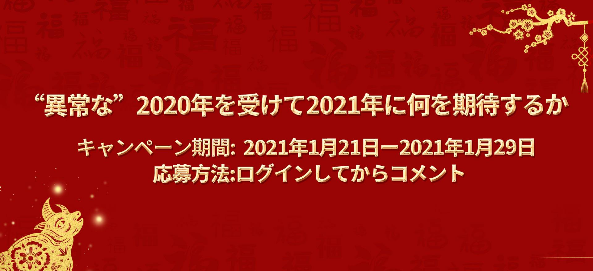"""""""異常な""""2020年を受けて2021年に何を期待するか"""