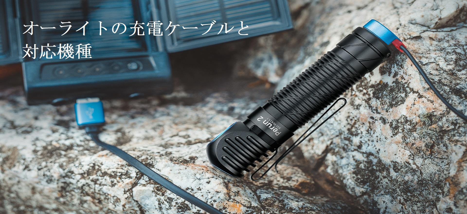 Olightの充電ケーブルと対応機種の紹介