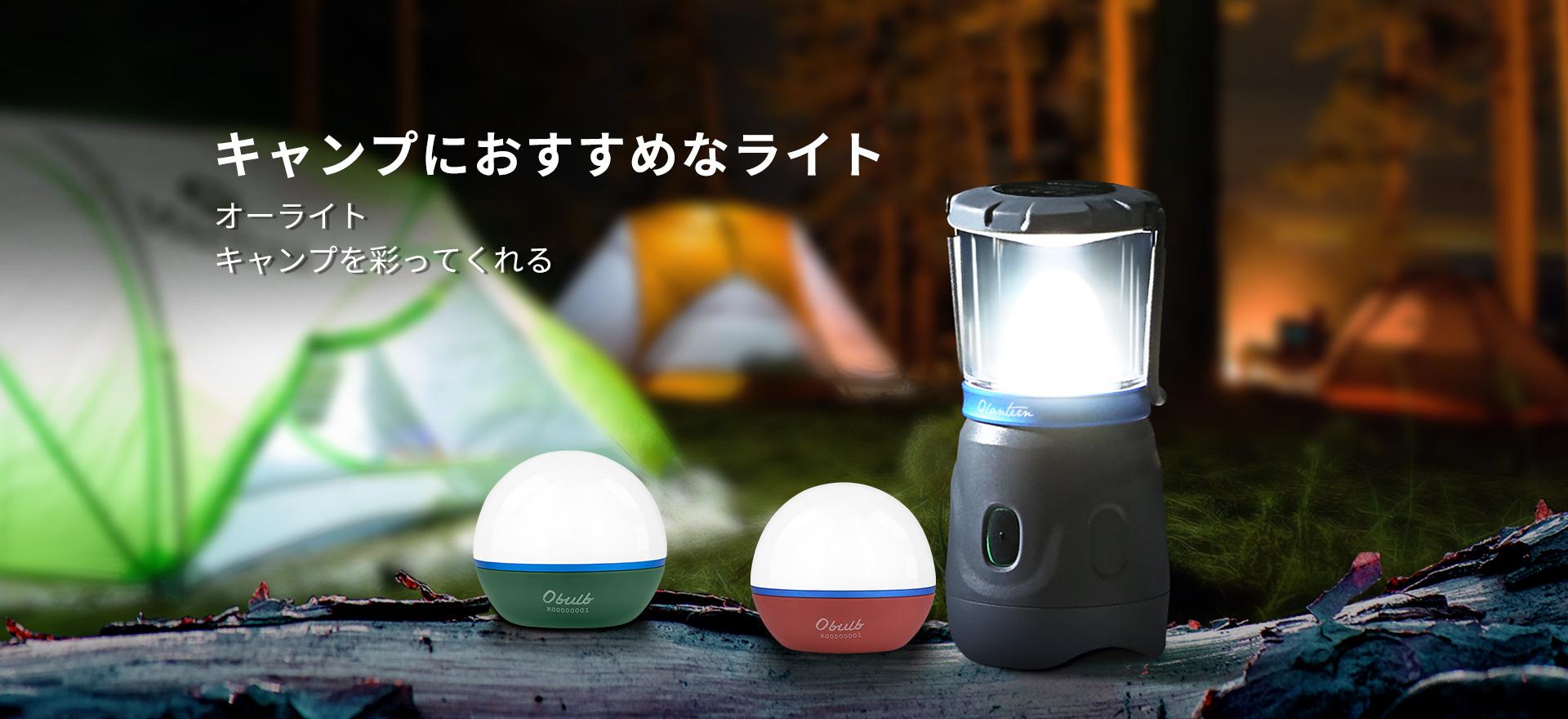 キャンプにおすすめなライト