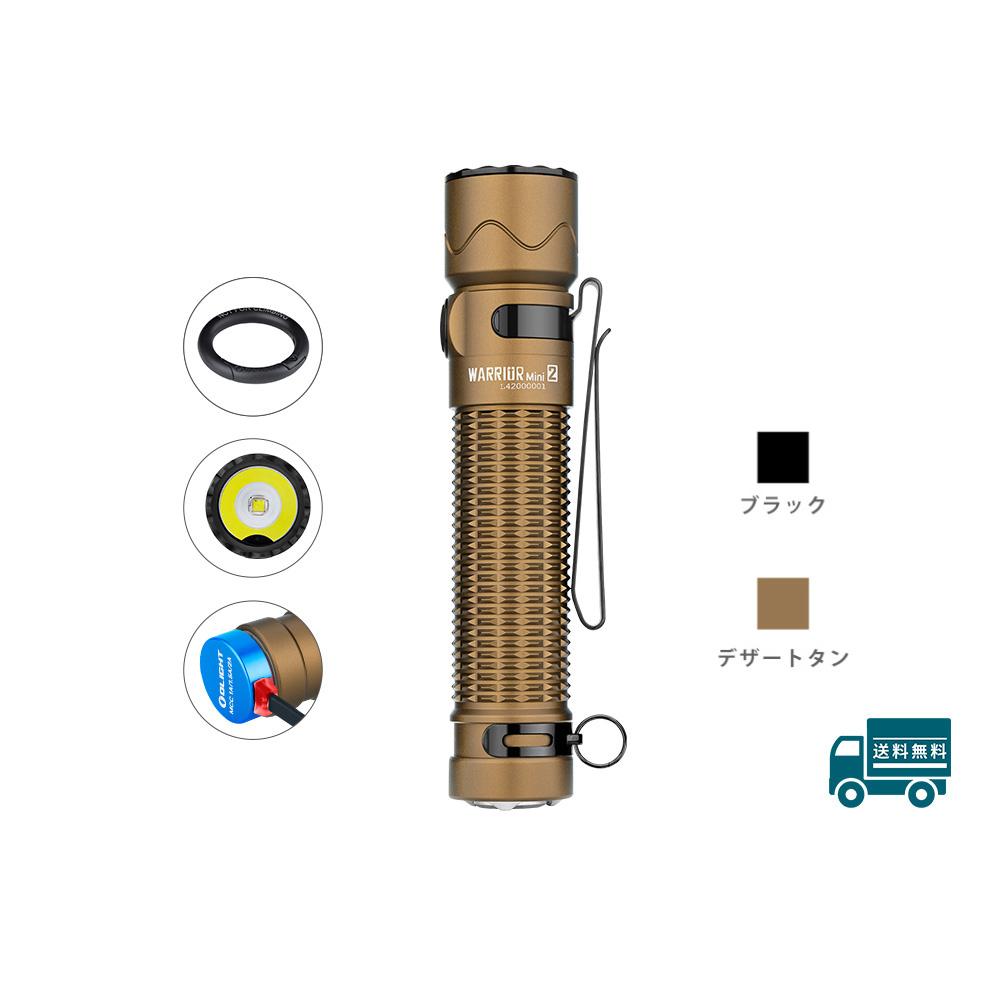 Olight WARRIOR Mini 2 EDC 戦術懐中電灯 光感知センサー付き