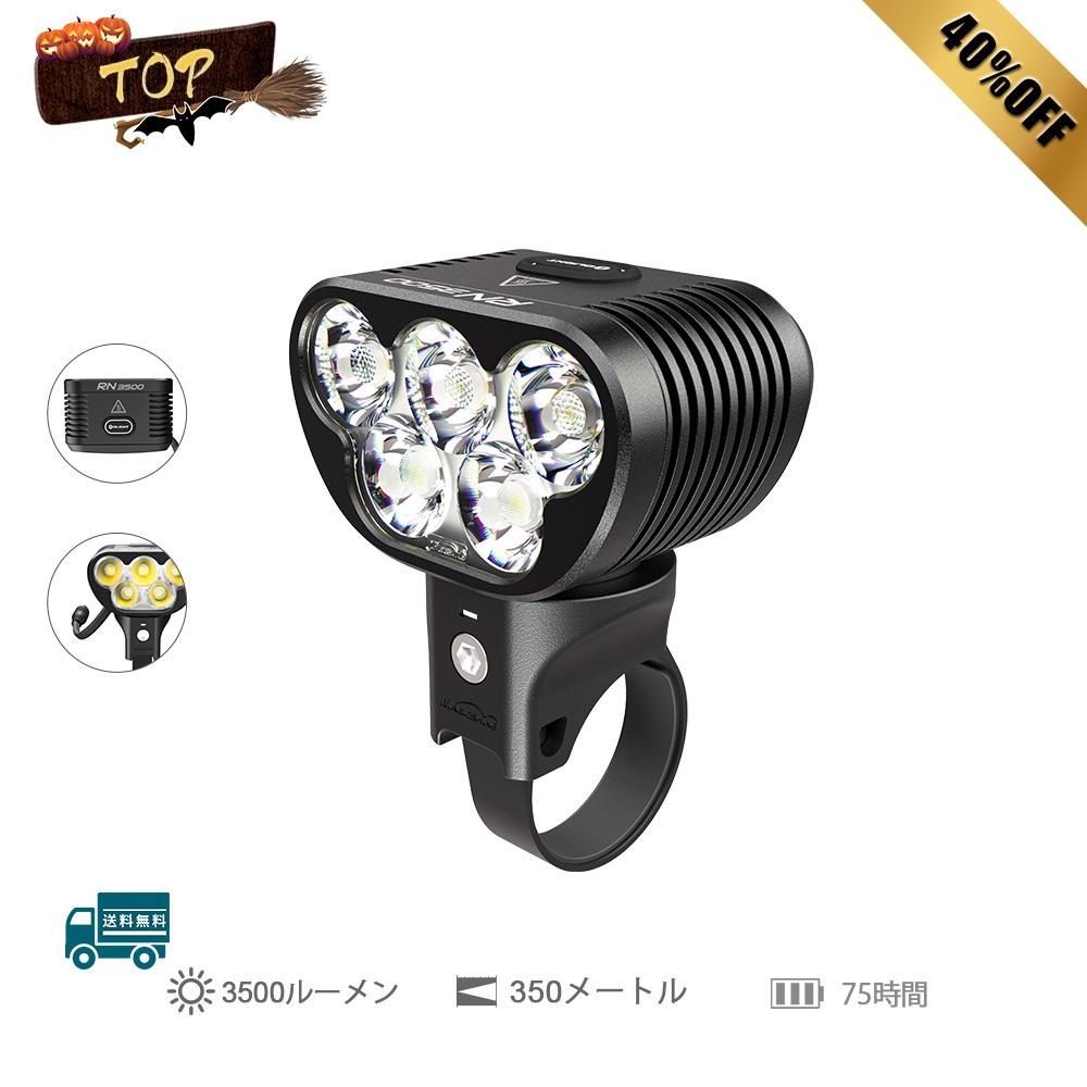Olight RN 3500 MTB 自転車ライト
