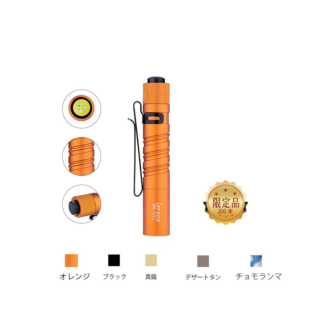 Olight i3T EOS LED 懐中電灯