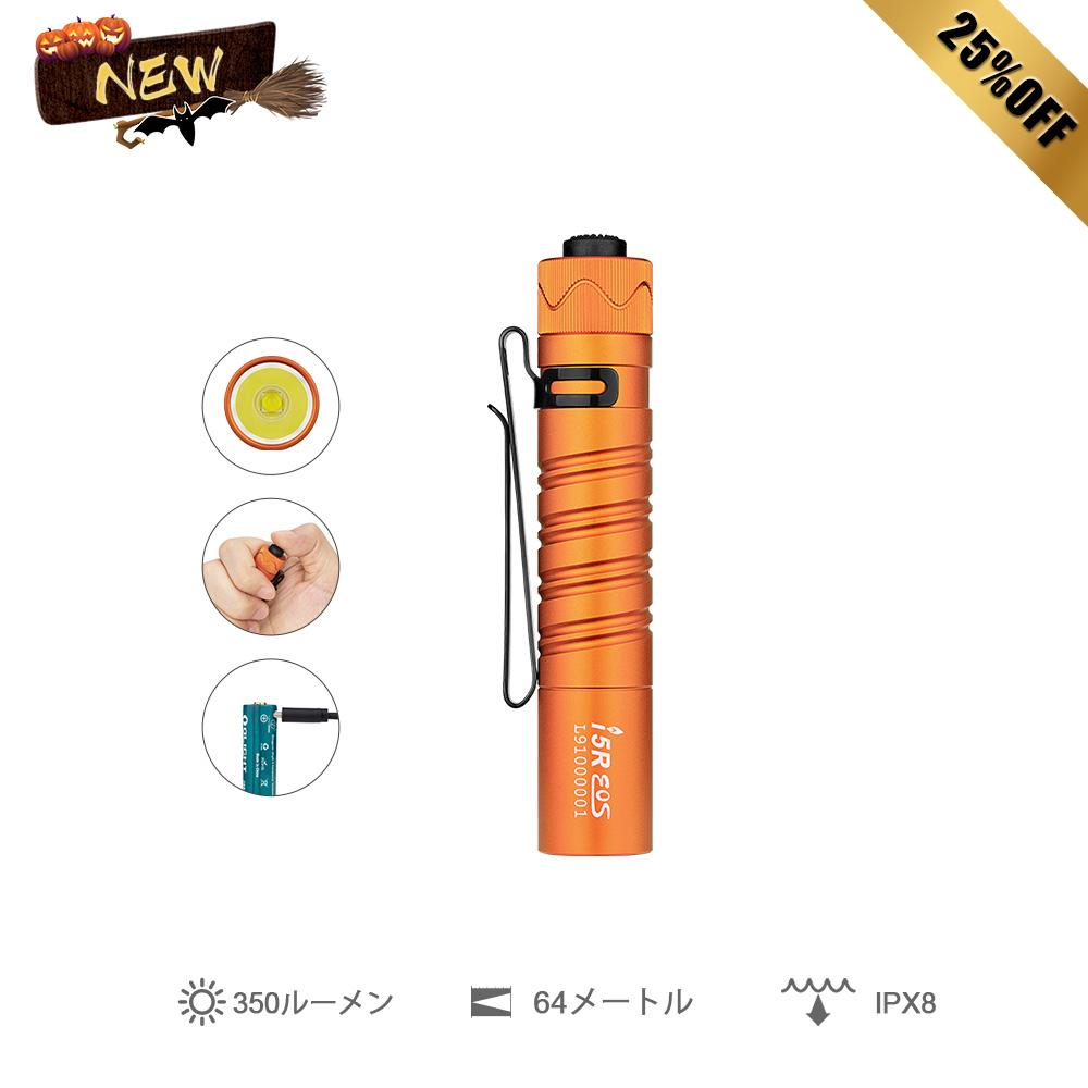 Olight i5R 充電式 EDC ライト- オレンジ