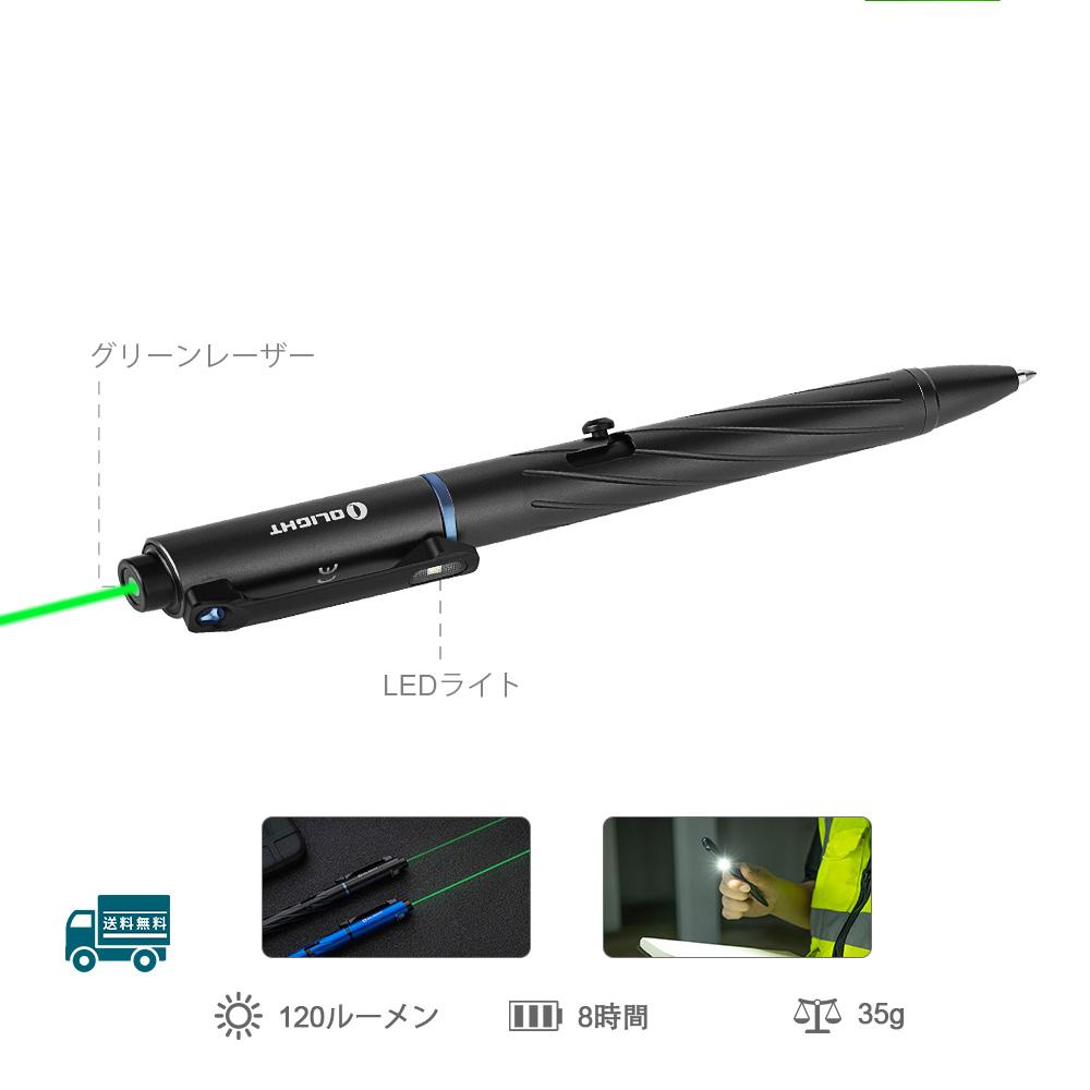 Olight OPen Pro ペンライト  LED&レーザーポインター搭載ペンライト