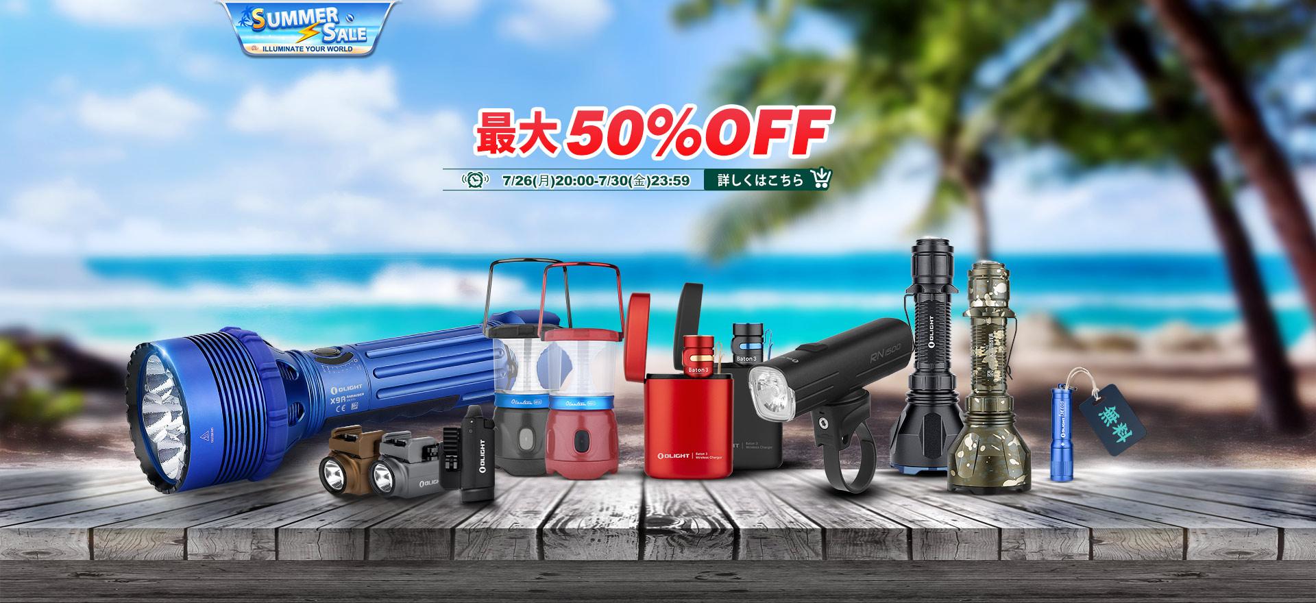【最大50%OFF】7月の新製品&サマーセール開催!!