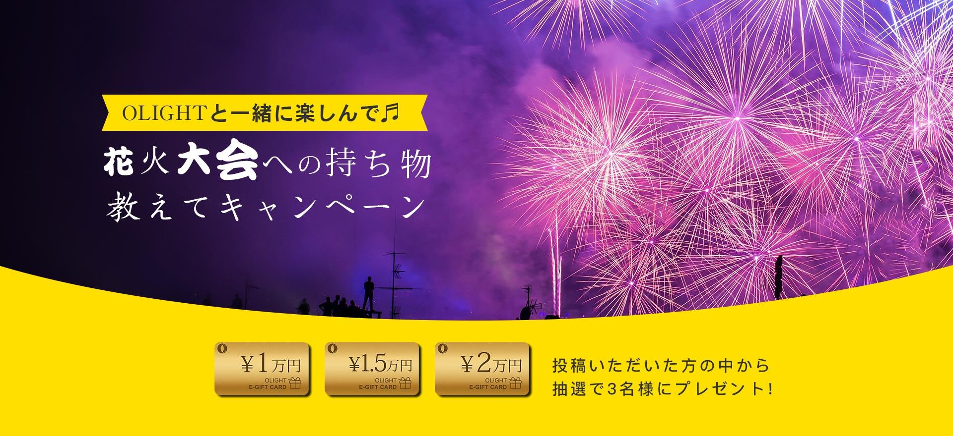 花火大会にあなたは何をもっていきますか?|抽選で最大2万円のプレゼントカードもらえる!