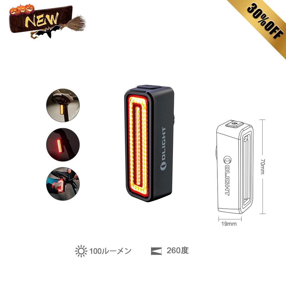 Olight RN 100 TL テール ライト