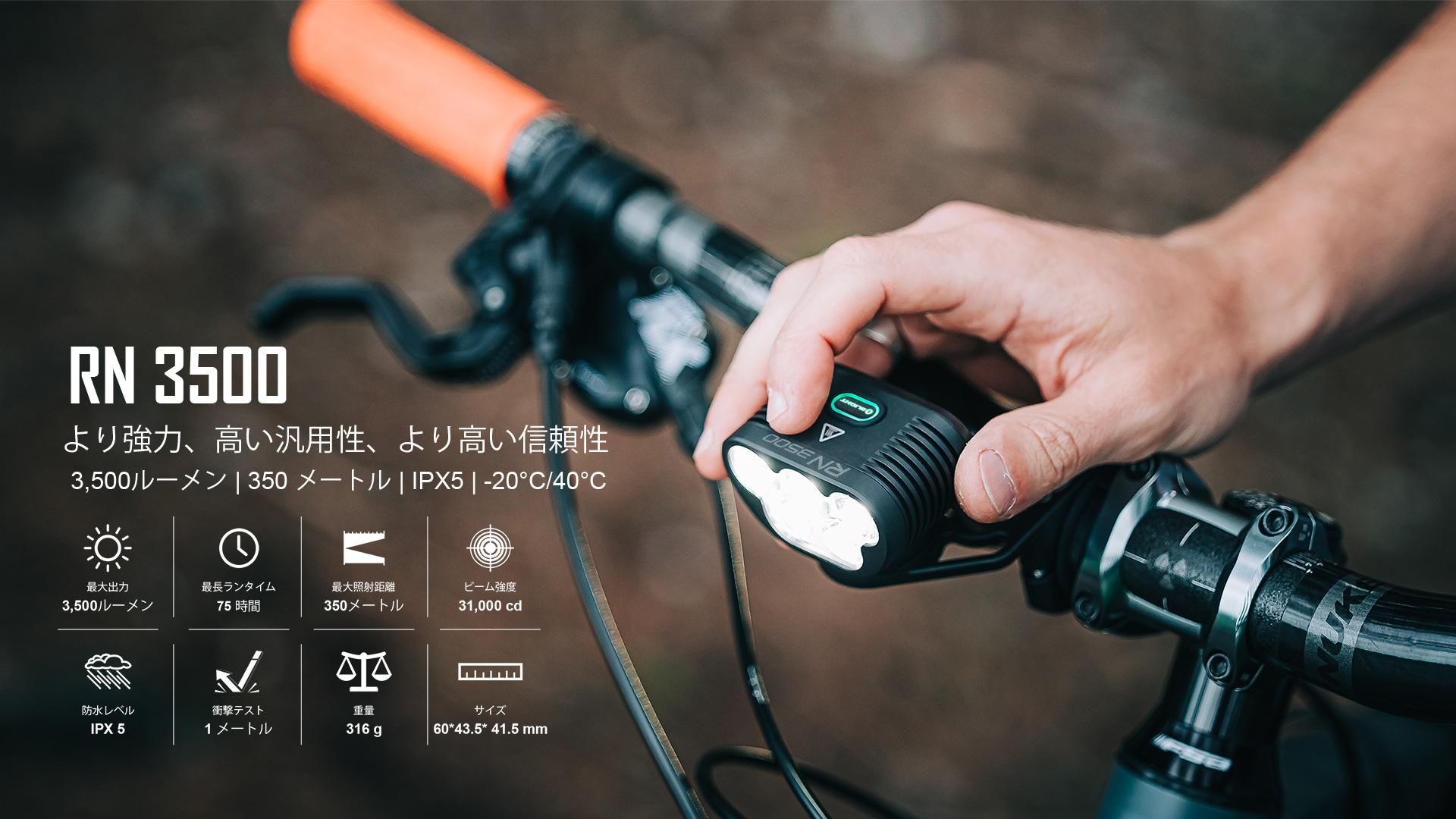 RN3500は、最大出力3500ルーメンの高輝度マウンテンバイクライトで、摂氏マイナス20度から摂氏40度の間で動作します。