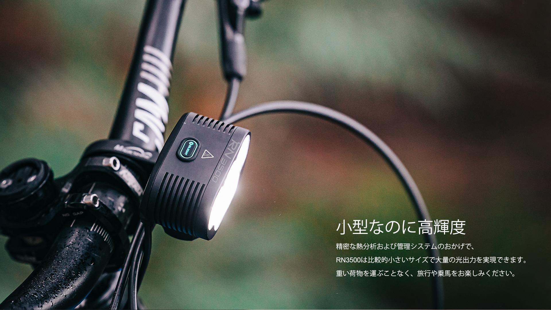 RN3500の明るさは、80ルーメンから3500ルーメンまで調整できます。