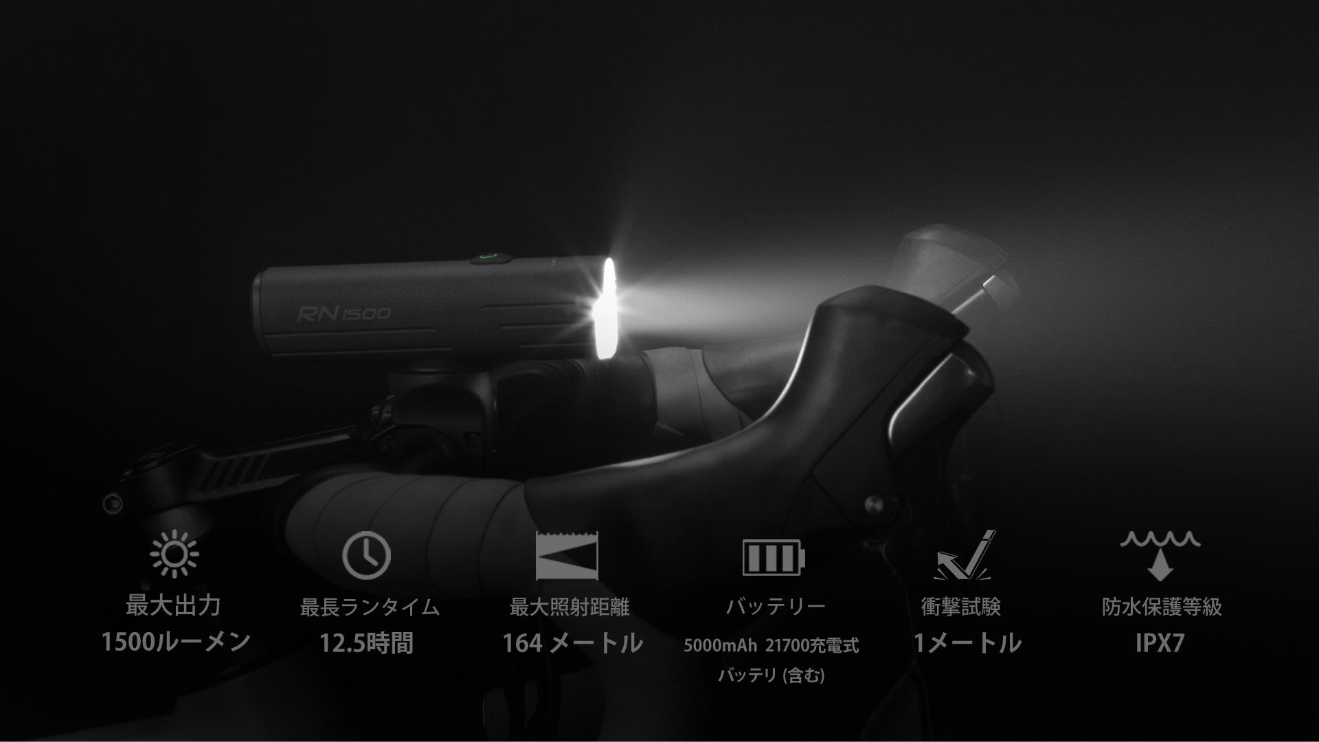 RN1500は、通学/通勤、サイクリング、サイクリング競技、暗闇でのライディングのための道路の照明などのシーンに適しています。