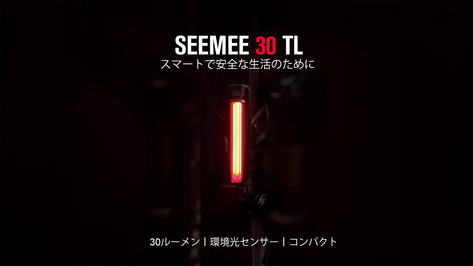 SEEMEE 30 TLは、赤い充電式ナイトサイクリングリアライトです。