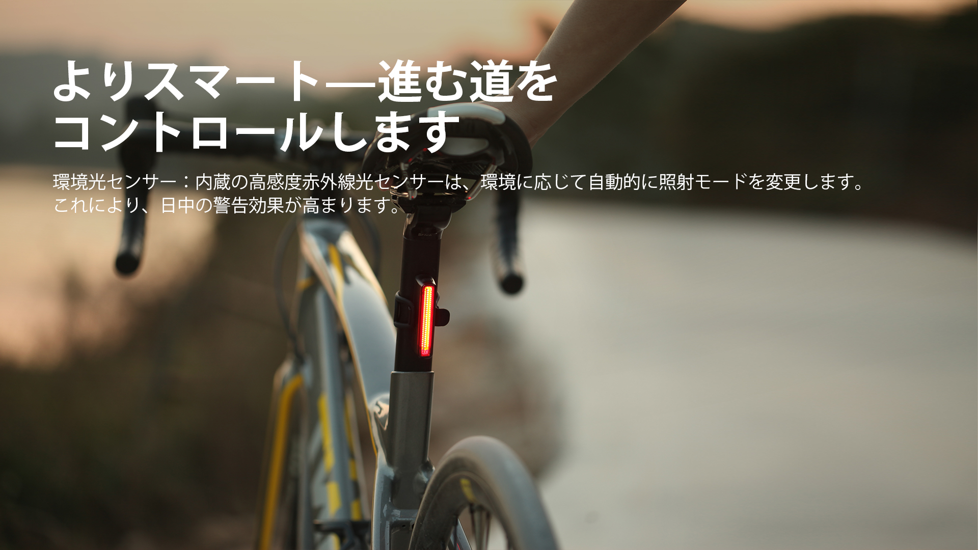自動モード調整とより良い警告効果のための環境光センサー。