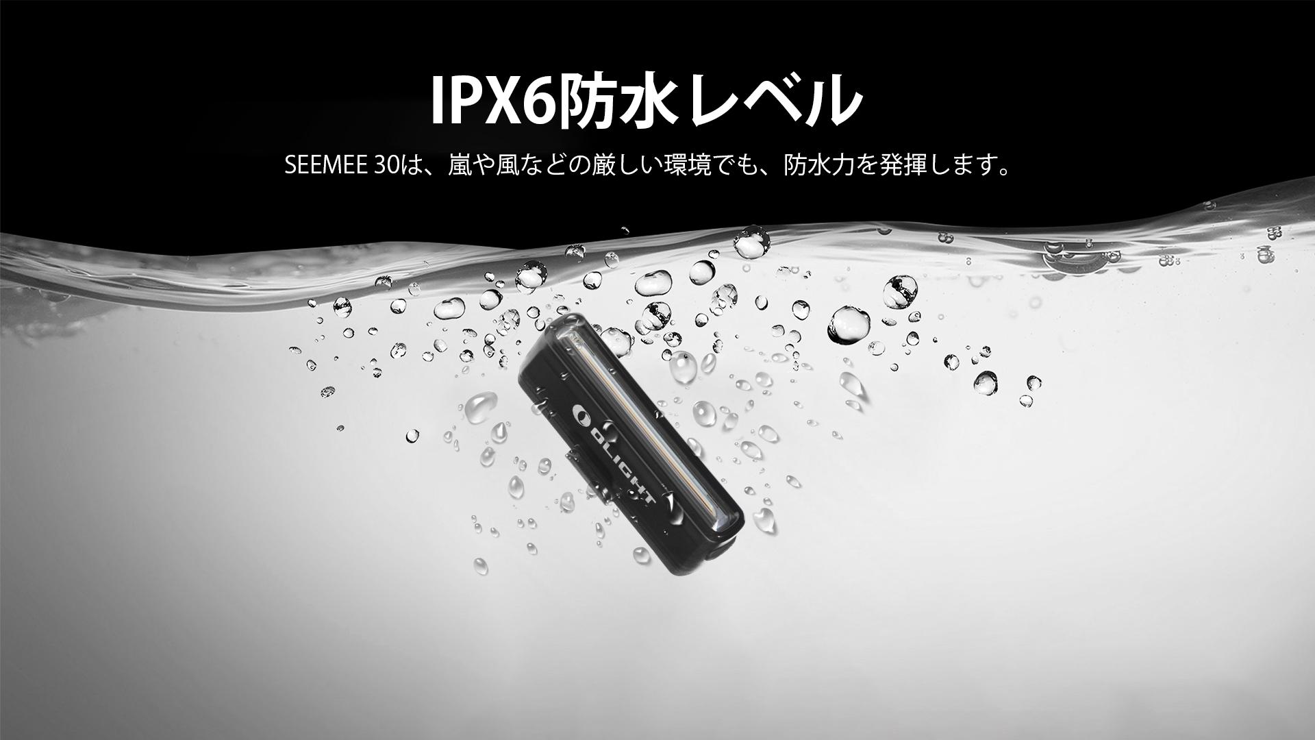 SEEMEE 30 TLはIPX6防水機能を備えており、雨や雪の中でも通常通り使用できます。