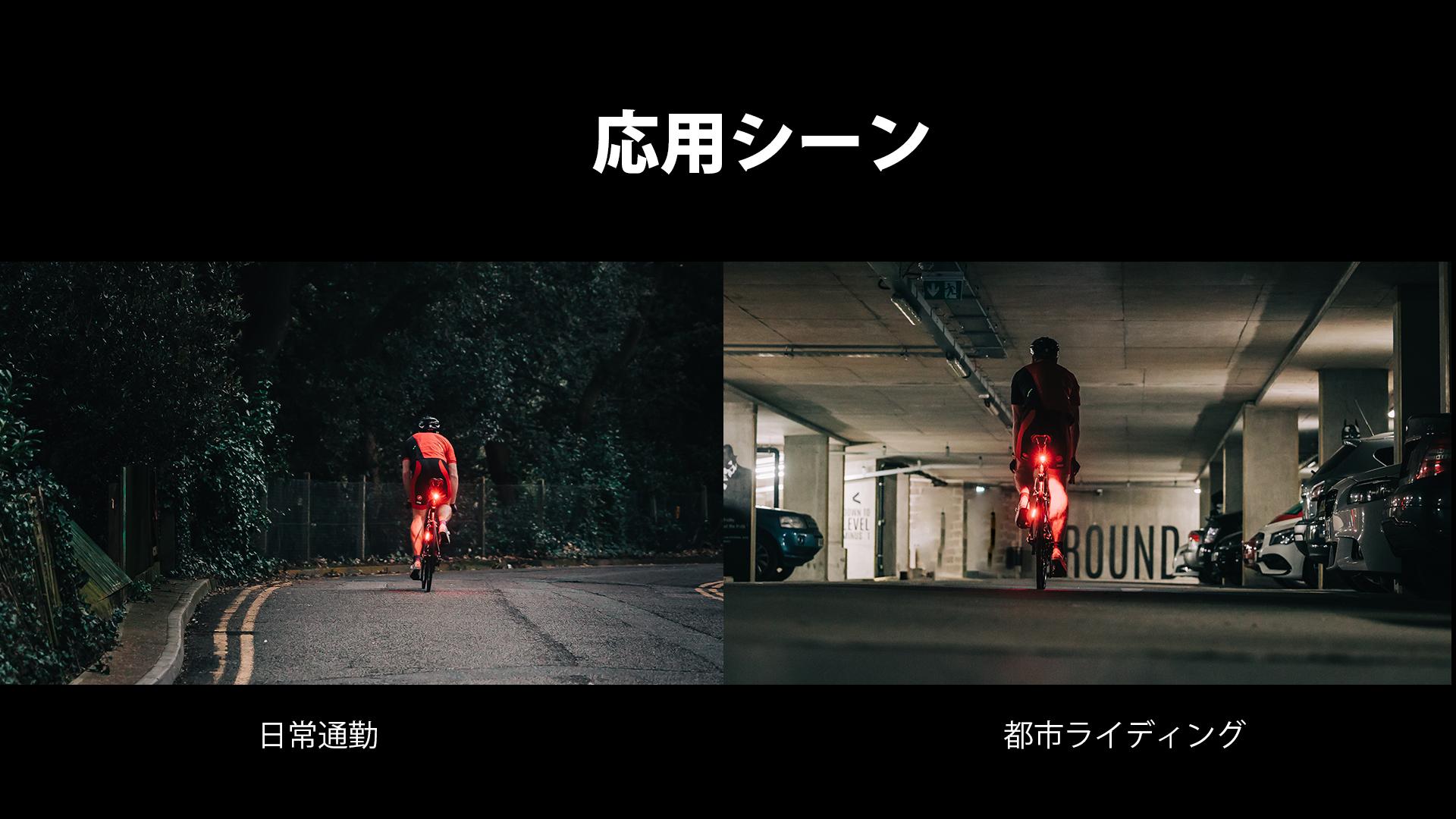 短押しで明るさを切り替え、夜間のライドや通勤用の自転車のテールライトに適しています。