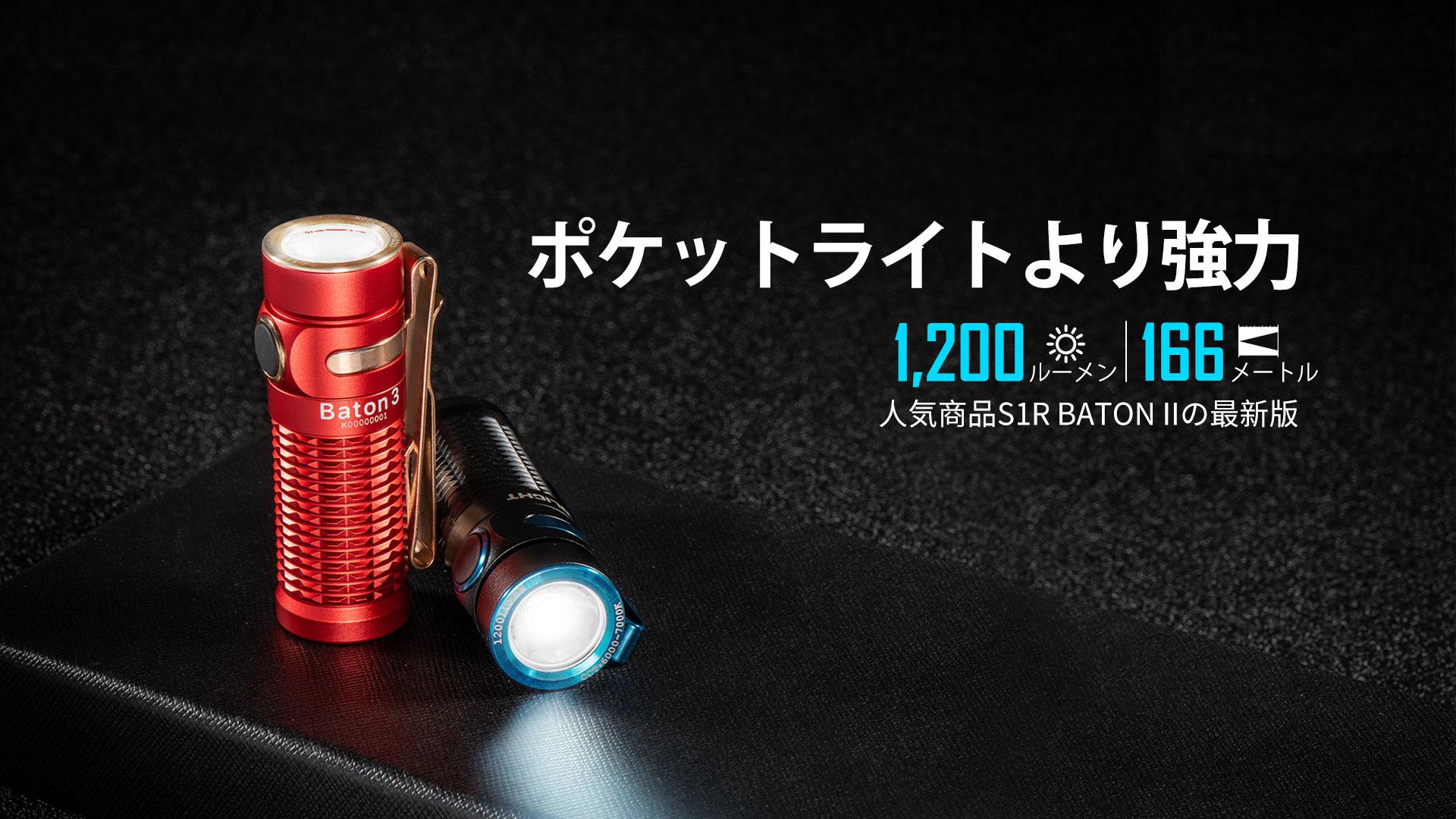 Baton3は166メートルの距離を照らすことができます