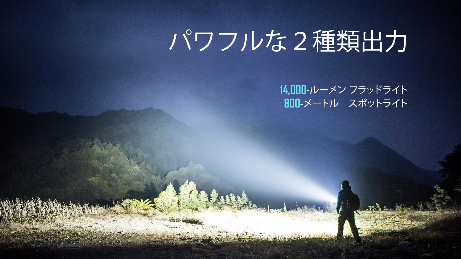 Marauder2には、スポットライトとフラッドライトの2つの光モードがあります。