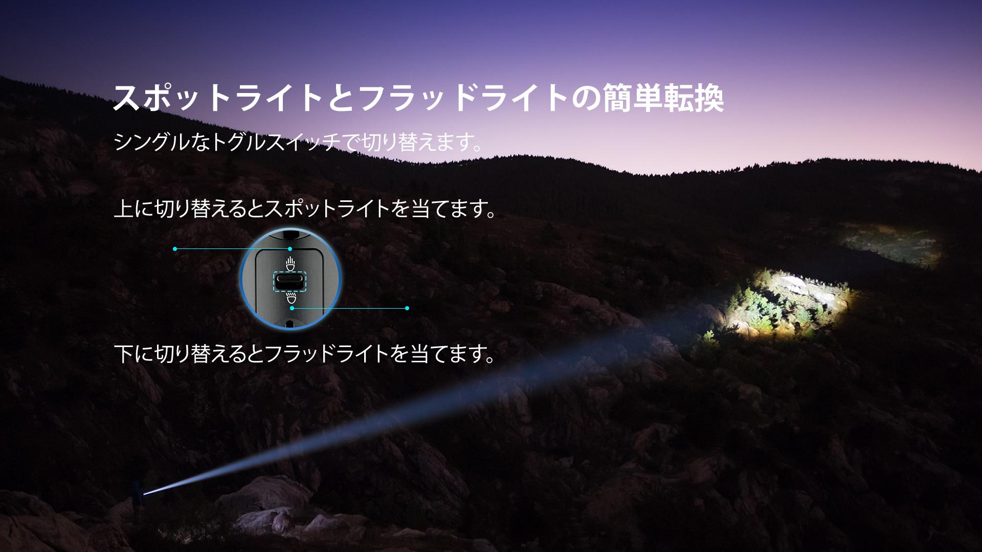 ワンクリックでスポットライトとフラッドライトを切り替えます。 上向きの調整はスポットライトモードで、下向きの調整は投光照明モードです。