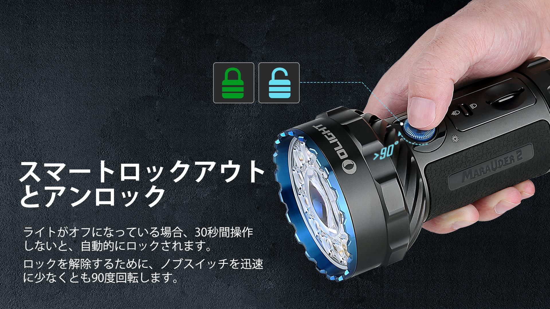 Marauder2には、温度が高すぎるときに懐中電灯を使用する際の危険を防ぐための過熱保護機能があります。