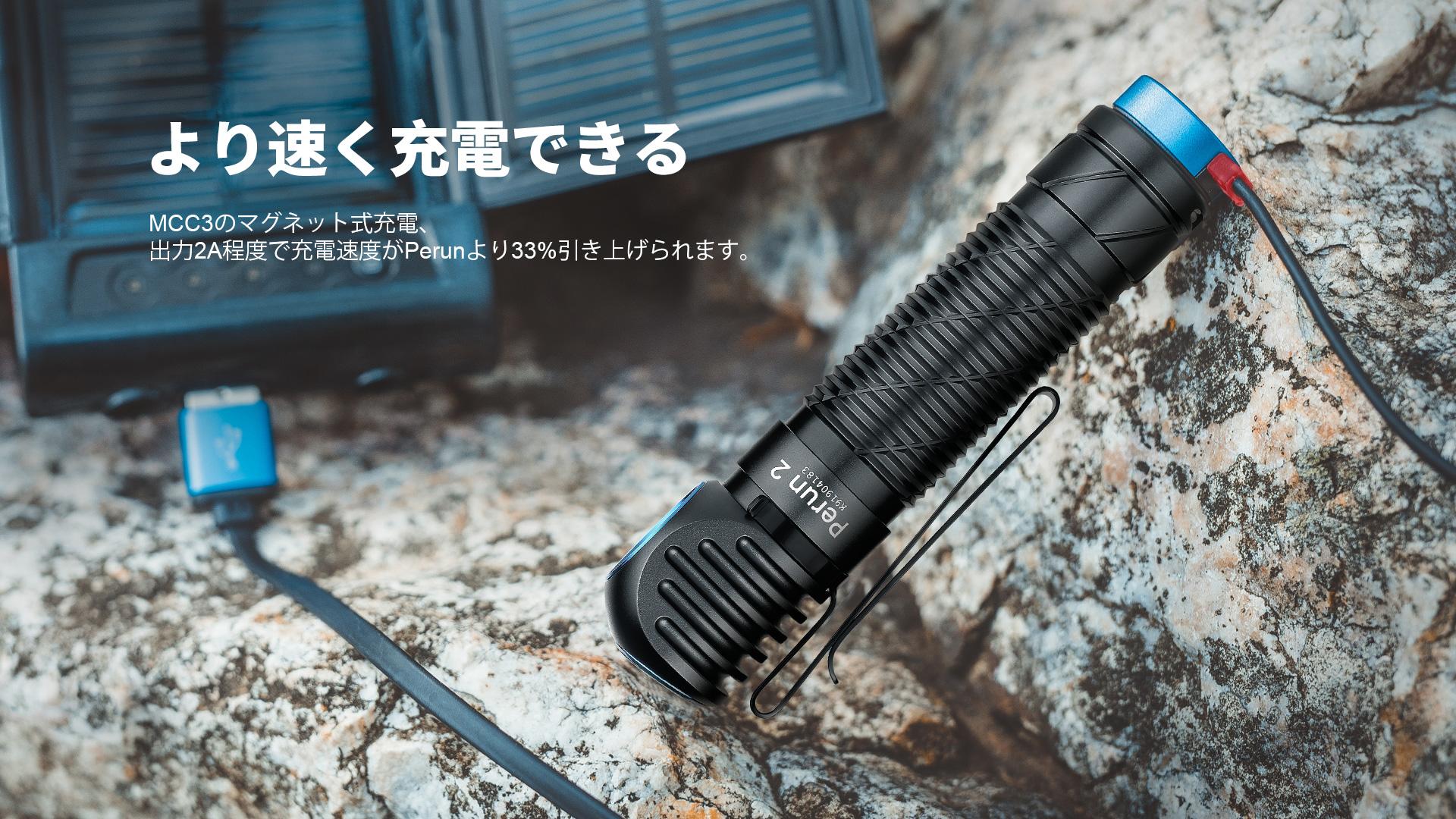 perun2は磁気急速充電をサポートしています