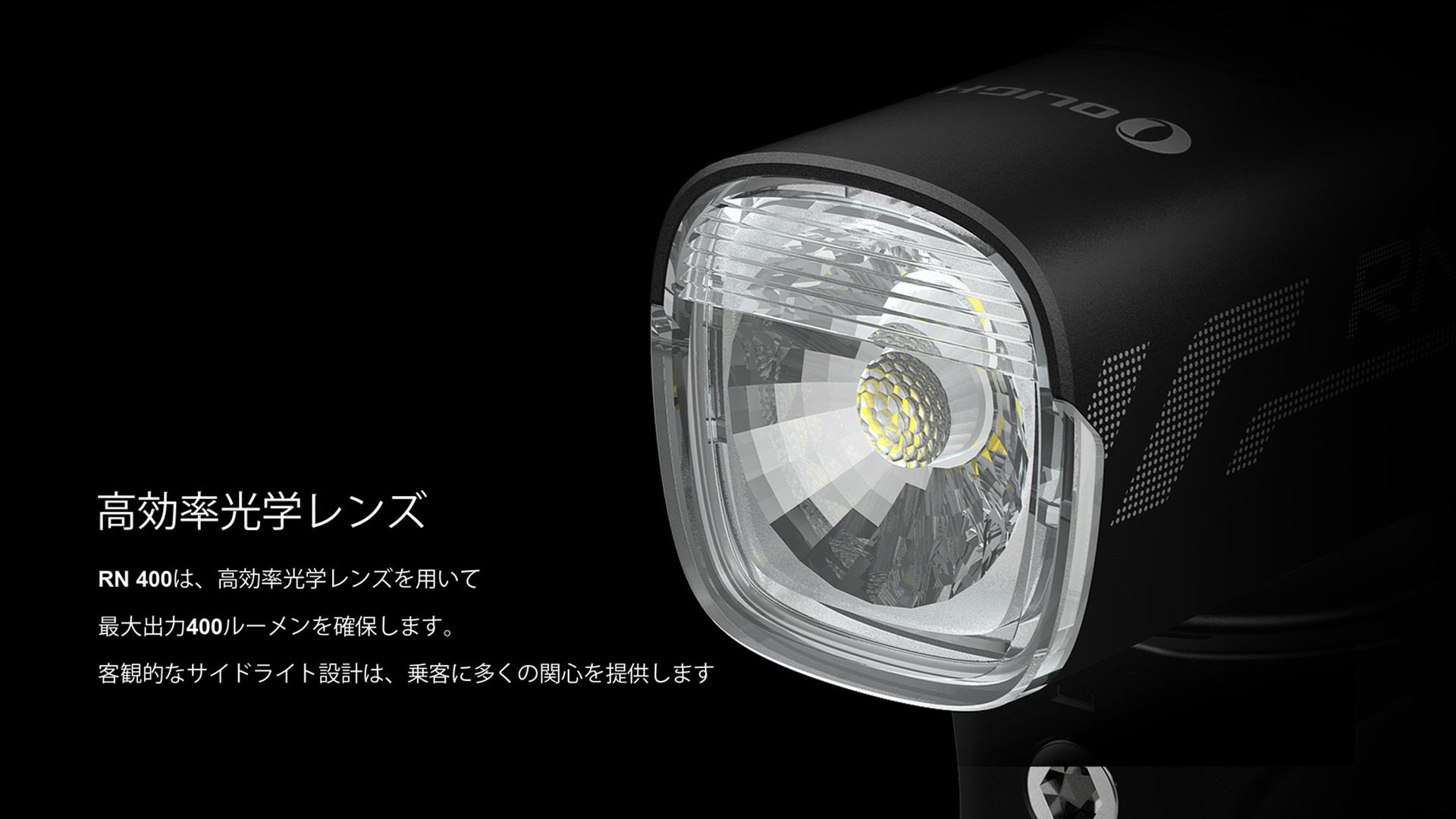 RN400自転車用ライトの最大出力は400ルーメンで、暗闇でのサイクリングに照明を提供します。