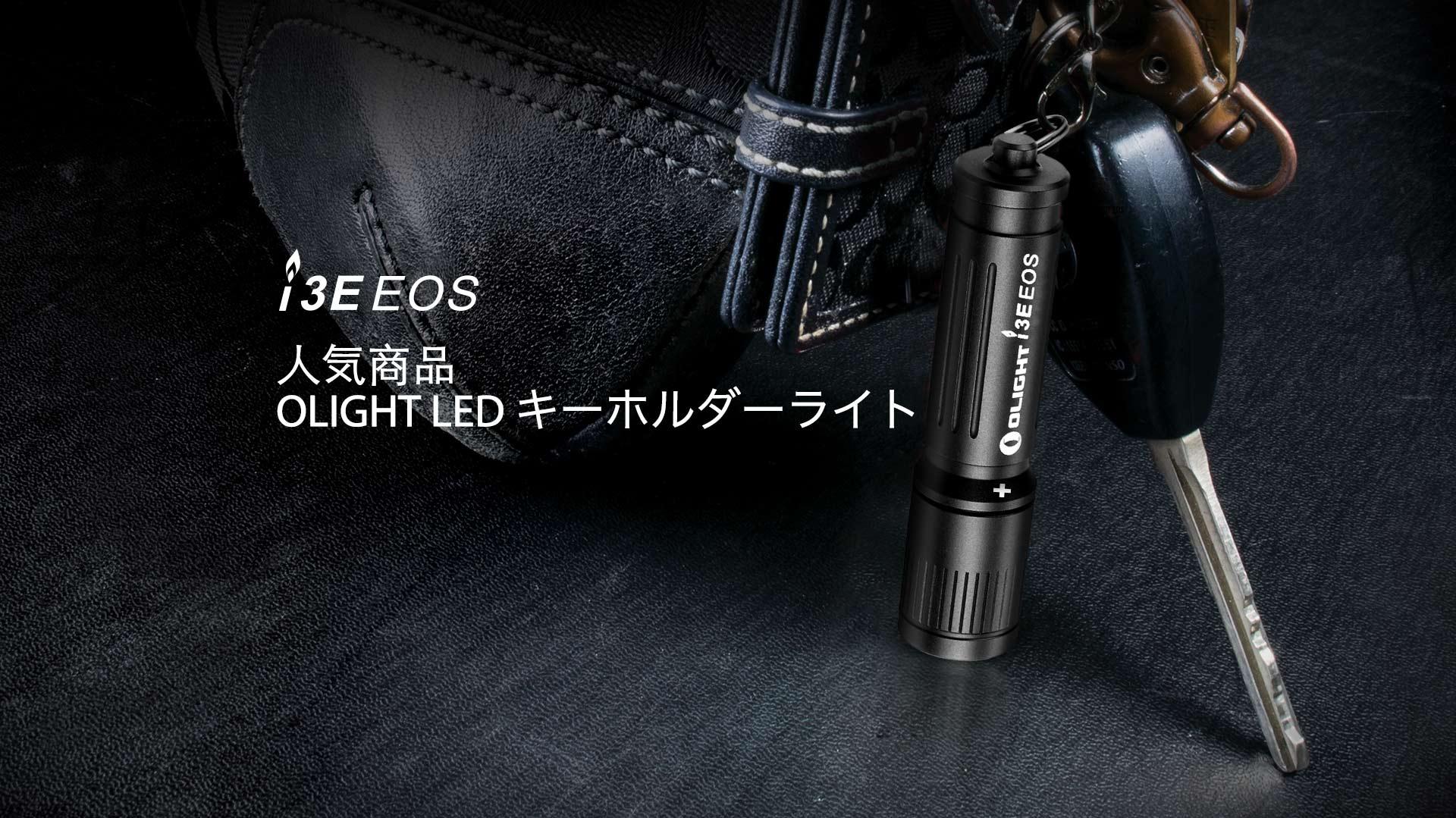 i3e eosはOlightの人気アイテムで、キーと同じサイズで持ち運びに便利なツールです。