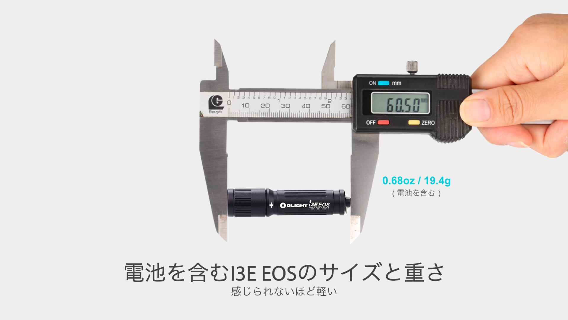i3e eosキーライトの重量はわずか19.4g、長さは60.5mmです。
