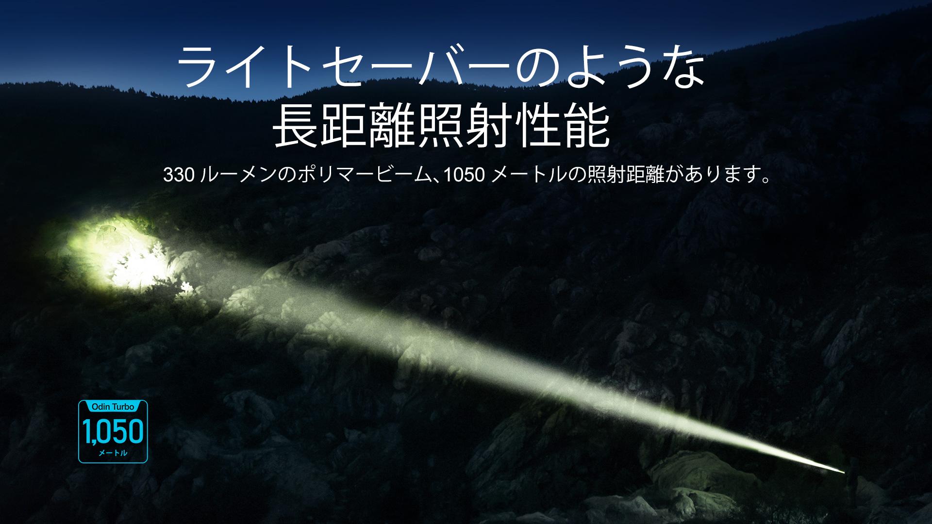 Odin Turboの最大輝度は330ルーメンで、最も遠い照射距離は1050メートルです。