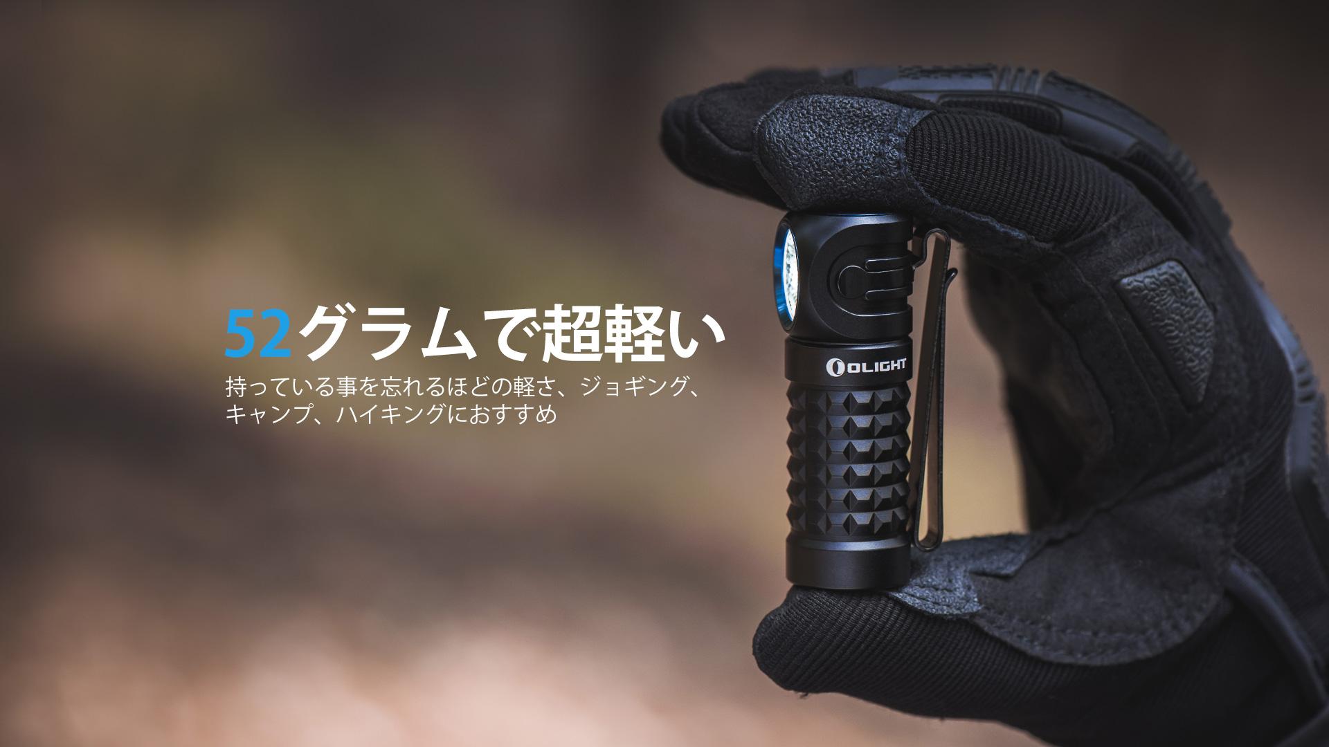 ワーク ライトPerun Mini重量はわずか52g、超軽量で耐摩耗性