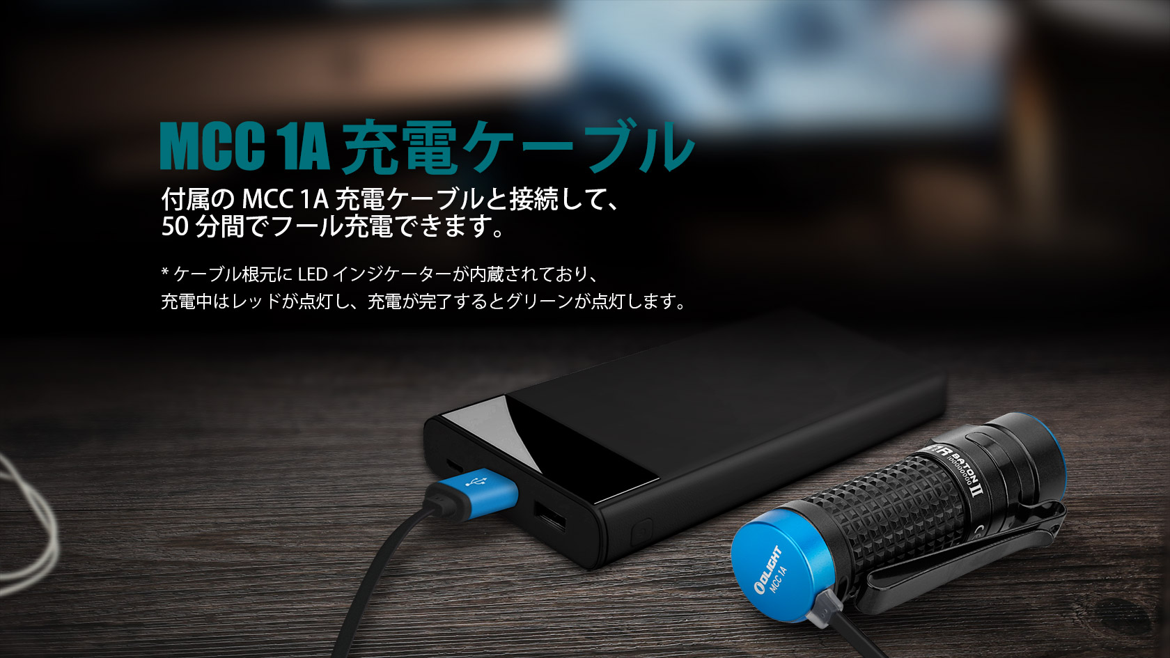 S1R BATON IIは充電が簡単で、磁気充電をサポートします
