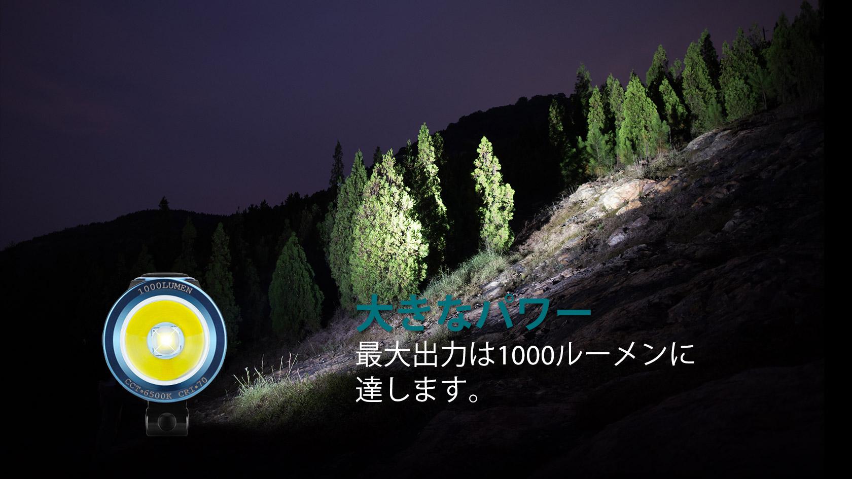 S1R BATONII最大出力1000ルーメン