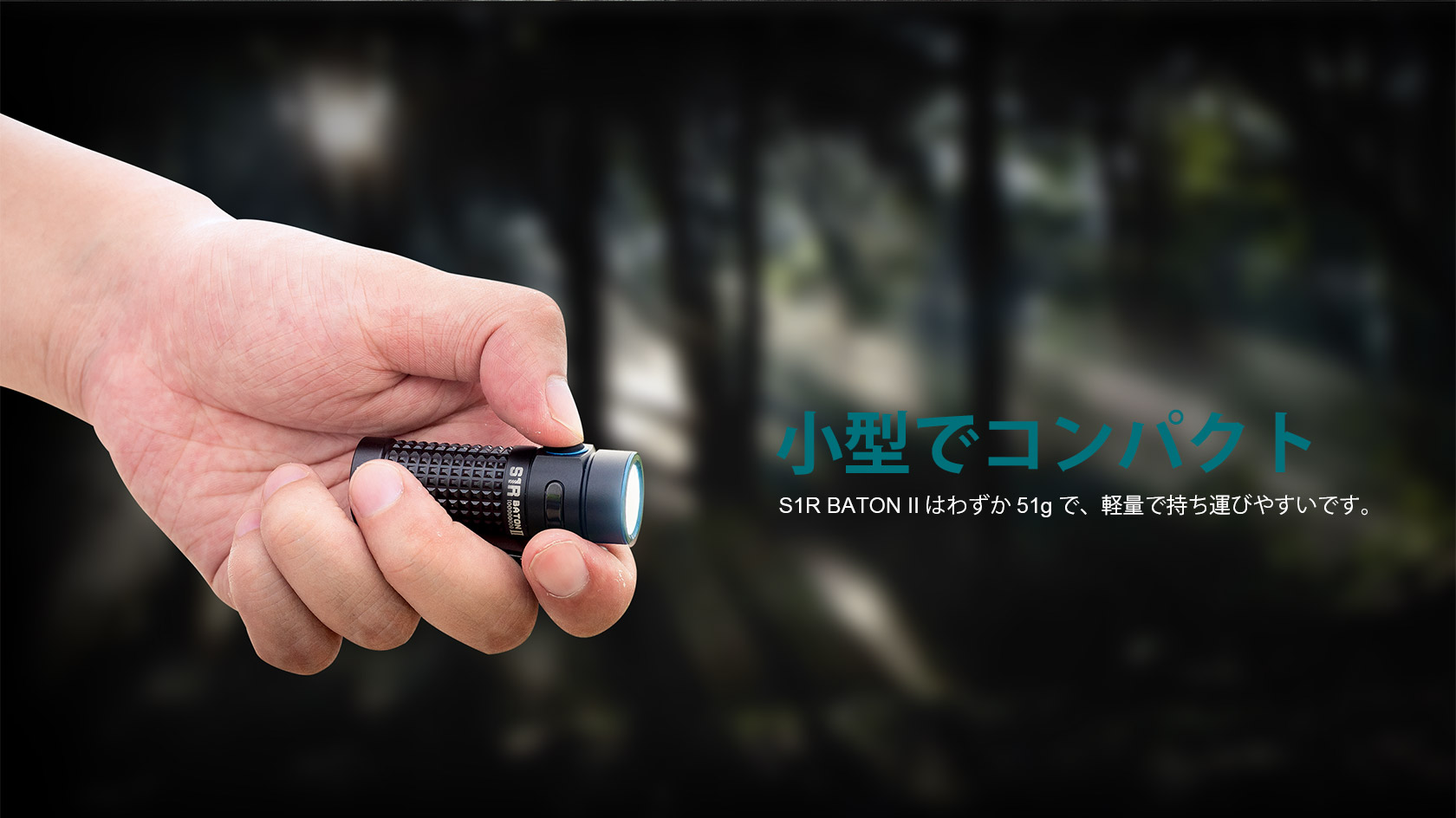 S1R BATON IIは小型で、持ち運びが可能です