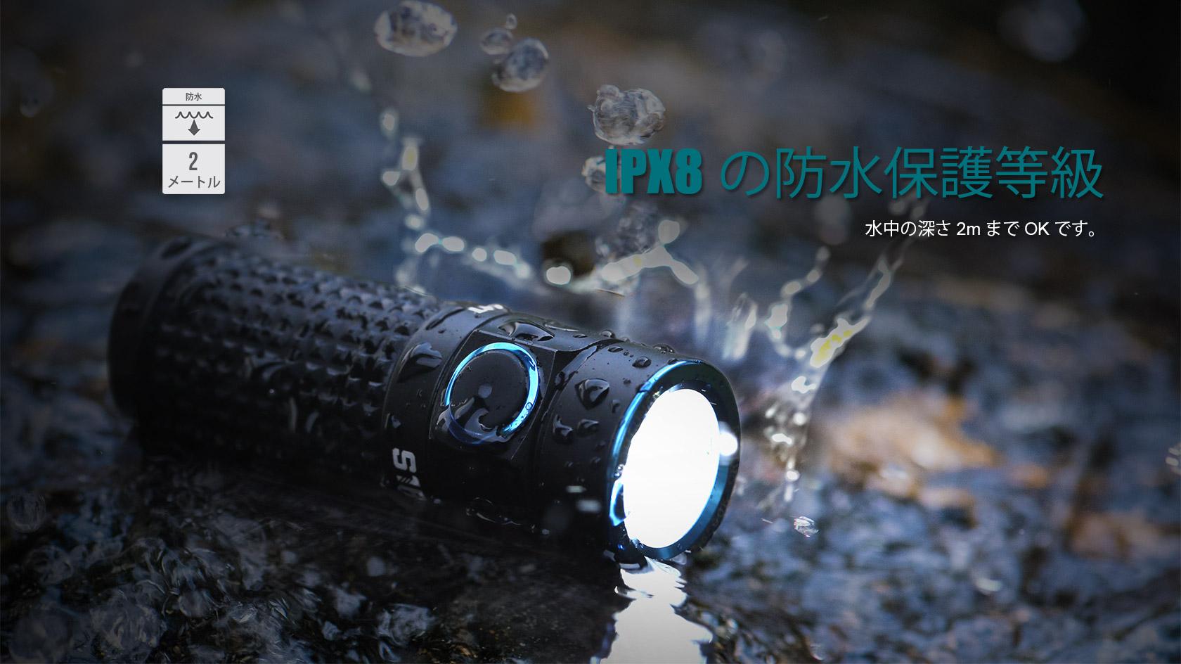 S1R BATONIIはipx8防水機能を備えています